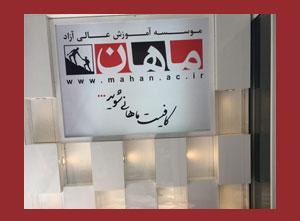 mahan icon پروژه های اجرایی