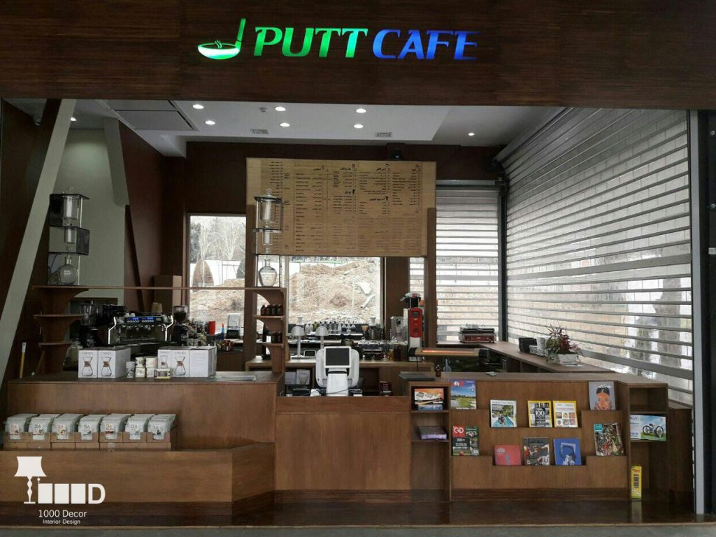 enghelab cafe 1024x768 کافی شاپ زمین گلف مجموعه ورزشی انقلاب