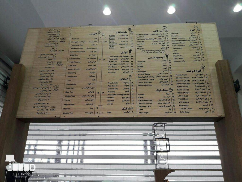 enghelab cafe1 1024x768 کافی شاپ زمین گلف مجموعه ورزشی انقلاب