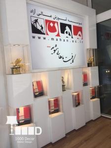 mahan1 225x300 مجتمع آموزشي ماهان