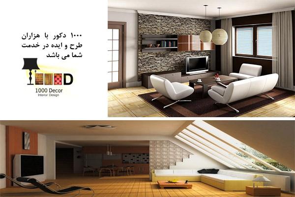 1000decor Decoration design No 01 طراحی دکوراسیون (7 اصل مهم)