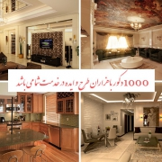 1000decor Decoration design No 09 180x180 طراحی دکوراسیون (7 اصل مهم)