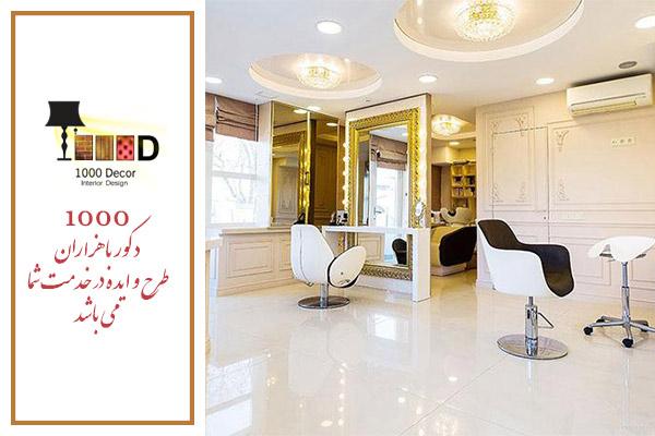 1000decor Womens decor No 02 دکور آرایشگاه زنانه با طرح های جدید و شیک ( 1000 دکور )